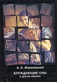 Жолковский