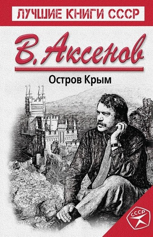 В. Аксенов «Остров Крым» и «Ожог»