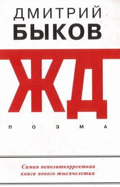 Д. Быков «ЖД»